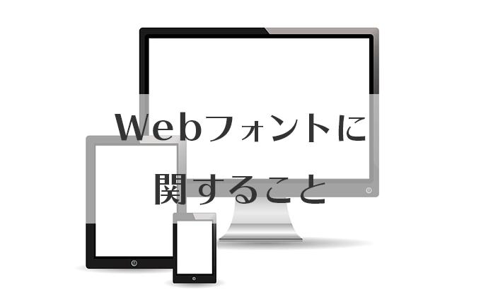 Webフォントに関すること