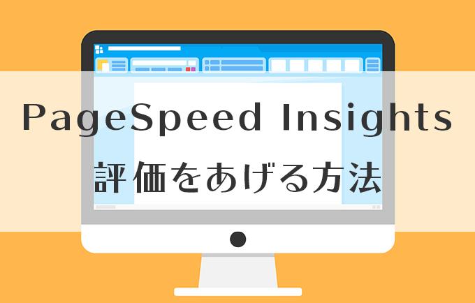 PageSpeedInsightで評価をあげる方法のアイキャッチ画像