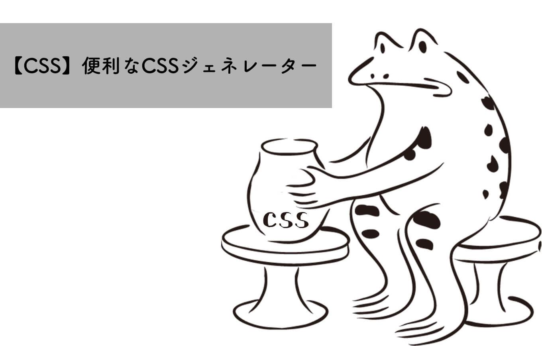 【CSS】便利なCSSジェネレーター