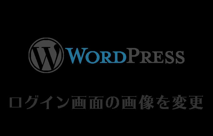 WORDPRESSログイン画面の画像を変更