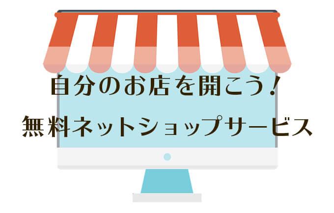 自分のお店を開こう!無料ネットショップサービス