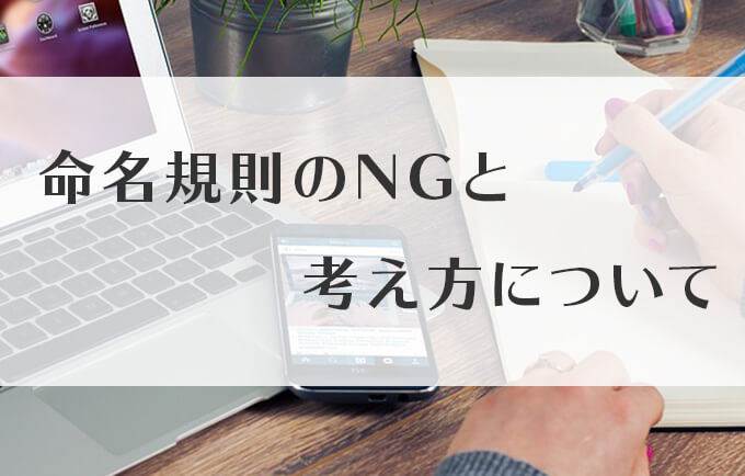 命名規則のNGと考え方について