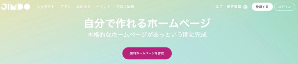 JIMDOのサイトのスクリーンショット