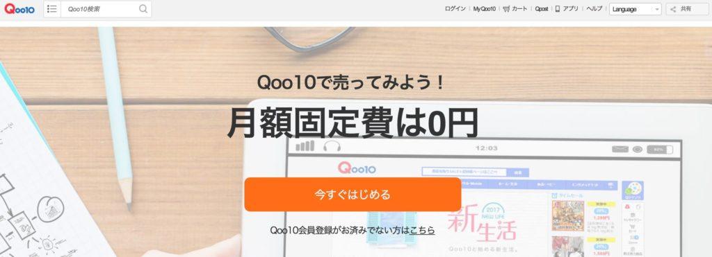 Qoo10のサイトのスクリーンショット