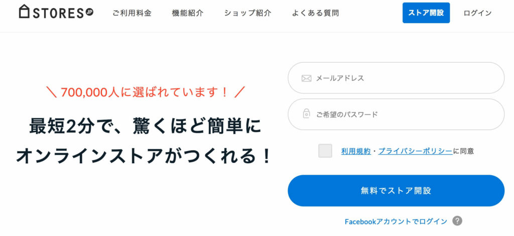 STORES.JPのサイトのスクリーンショット