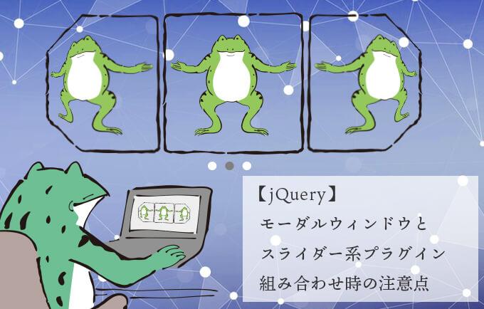 【jQuery】モーダルウィンドウとスライダー系プラグイン組み合わせ時の注意点