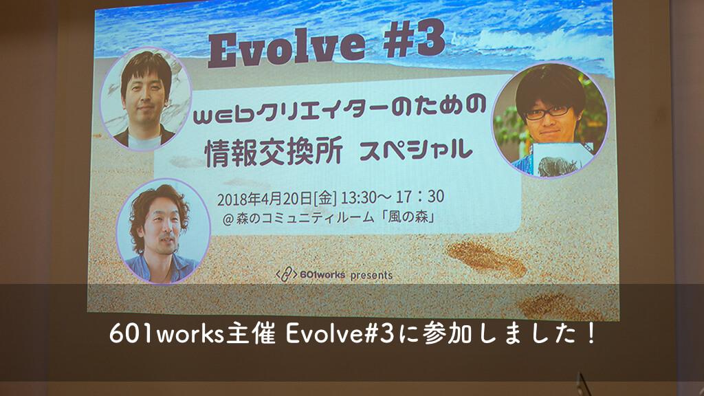 601works主催 Evolve#3に参加しました!