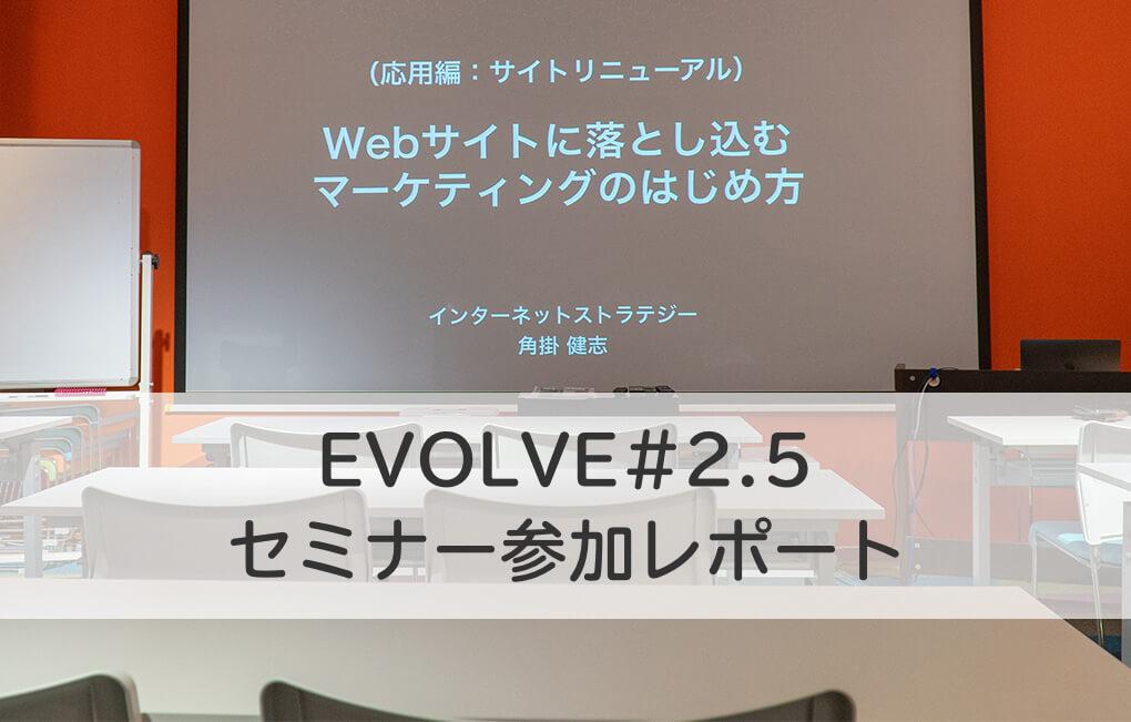 EVOLVE#2.5セミナー参加レポート